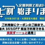 【お得なリピ割・教室割】定期利用・教室利用必見!