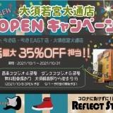 【新店舗】大須若宮大通店がOPENします‼